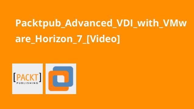 آموزش پیشرفته VDI باVMware Horizon 7